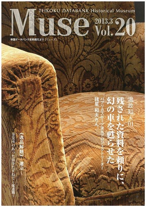 Muse Vol.20